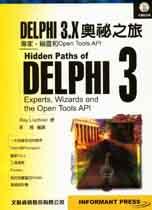 Delphi 3.X奧祕之旅
