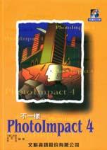 不一樣的PhotoImpact 4