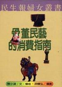 古董民藝的消費指南 /