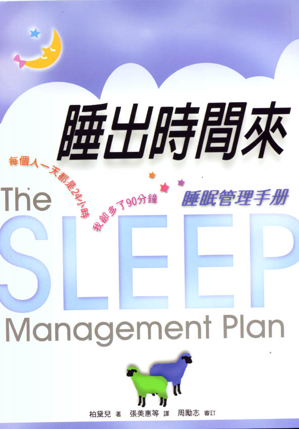 睡出時間來:睡眠管理手冊