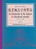 教育概念分析導論