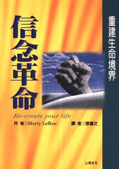 信念革命:重建生命境界