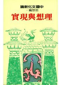 中國文化新論:理想與現實