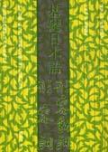 基礎日本語形容動詞.形容詞