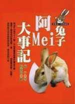 兔子阿Mei大事記 封面
