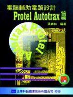 電腦輔助電路設計:Protel Autotrax篇