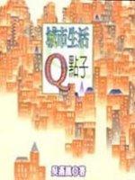 城市生活Q點子(6個W與N個H):如何享受人生1/3的悠閒時光