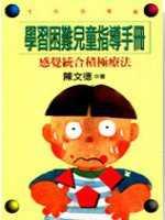 學習困難兒童指導手冊:感覺統合積極療法