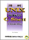 透析UNIX系統與C Shell Programming