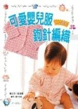 可愛嬰兒服的鉤針編織(0-24個月)