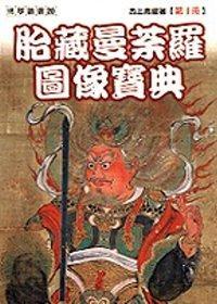 胎藏曼荼羅圖像寶典 /