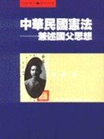 中華民國憲法:兼述國父思想