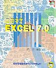實用中文EXCEL 7.0 附...