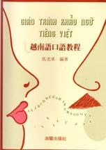 越南語口語教程