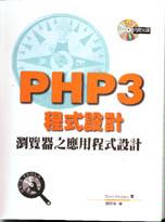 PHP3程式設計:瀏覽器之應用程序設計