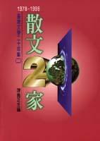 臺灣文學二十年集.  Chiu Ko anthology of Taiwanese = 散文二十家