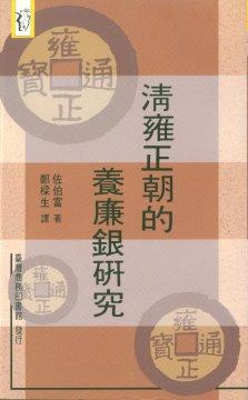 清雍正朝的養廉銀研究