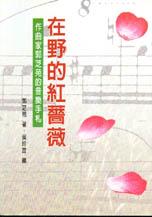 在野的紅薔薇 :  作曲家郭芝苑的音樂手札 /
