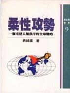 柔性攻勢:一個重建人類秩序的全球戰略