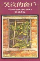 哭泣的窗戶:八十年代中國大陸小說選6