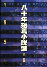 八十年短篇小說選
