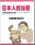 日本人的祕密