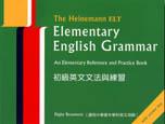 初級英文文法與練習