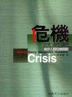 危機決策.處理.談判:美伊人質危機個案