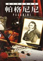 偉大作曲家群像:帕格尼尼