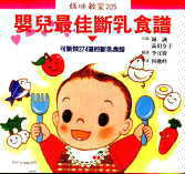 嬰兒最佳斷乳食譜:可製做274道的斷乳食譜