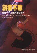 創業不敗:經營中小企業的成功寶典