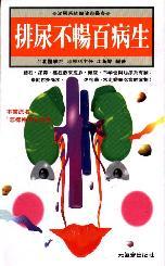 排尿不暢百病生:泌尿系統保健與長春