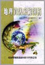 地理資訊系統剖析