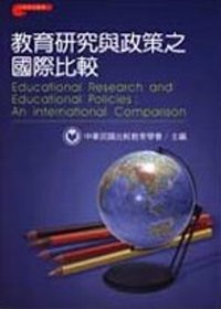 教育研究與政策之國際比較 =  Educational research andeducational policies : an international comparison /