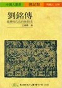 劉銘傳:臺灣現代化的推動者