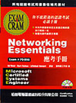MCSE Networking Essentials應考手冊