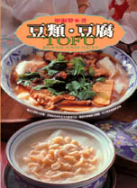 豆類.豆腐