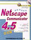 輕輕鬆鬆學會Netscape Communicator 4.5中文版