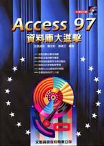 Access 97資料庫大進擊