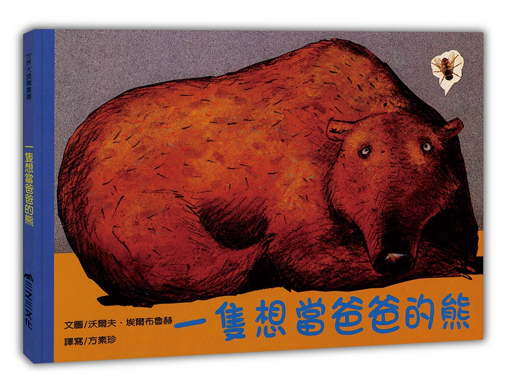 一隻想當爸爸的熊 /