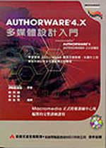 AUTHORWARE 4.X多媒體設計入門