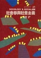 社會學與社會主義 /