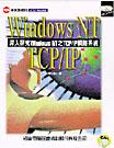 深入研究Windows NT之TCP/IP網路系統