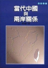 當代中國與兩岸關係