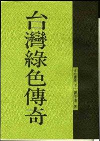 台灣綠色傳奇 /