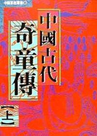中國古代奇童傳 /