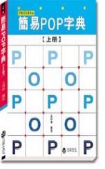 簡易POP字典