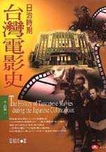日治時期台灣電影史