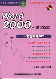 Word 2000-帶了就走:文書排版DIY