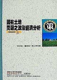 國有土地問題之政治經濟分析